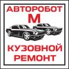 АвтороботМ логотип